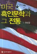 미국 흑인문학과 그 전통 ▼/서울대학교출판부[1-200009]