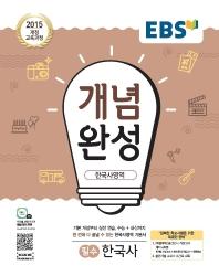 고등 한국사영역 필수 한국사(2020)