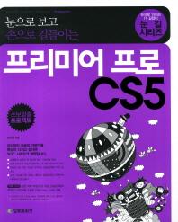프리미어 프로 CS5(눈으로 보고 손으로 길들이는)(CD1장포함)(눈길시리즈)