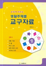 생활주제별 교구자료 3(손쉽게 만드는)