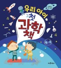 우리 아이 첫 과학책(양장본 HardCover)