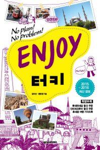 ENJOY 터키(2015-2016)(Enjoy 세계여행 시리즈 24)