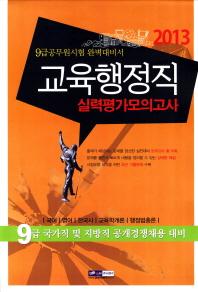 교육행정직 실력평가모의고사(9급 국가직 및 지방직 공개경쟁채용대비)(2013)