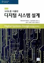 디지털 시스템 설계(VHDL을 이용한)(2판)(CD1장포함)