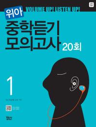 중학듣기 모의고사. 1(20회)(위아)