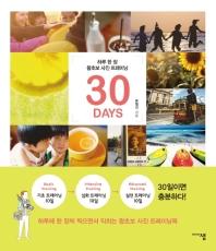 하루 한 장 왕초보 사진 트레이닝 30 DAYS