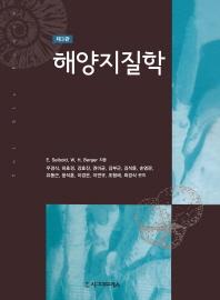 해양지질학