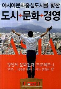 아시아문화중심도시를 향한 도시+문화+경영(정인서 문화전략 프로젝트 1)