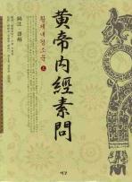 황제내경소문(상)