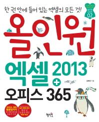 엑셀2013+오피스365(올인원)(CD1장포함)(전에 없던 실력 완성 트레이닝 북 올인원 시리즈 2)