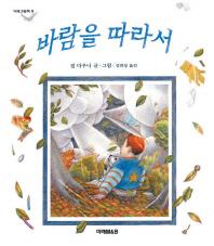 바람을 따라서(미래그림책 9)