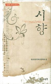 시향(2013 제8집)(양장본 HardCover)