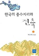 한국의 풍수지리와 건축