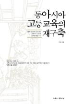 동아시아 고등교육의 재구축 책-a-230   최상