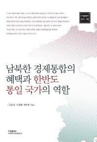 남북한 경제통합의 혜택과 한반도 통일 국가의 역할(아연동북아 총서 16)