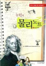 뉴턴의 물리노트. 2: 일과 에너지(특목고 준비를 위한 초등학습만화 6)