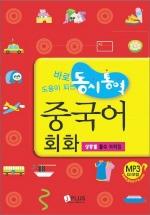 동시통역 중국어 회화(바로 도움이 되는)(미니MP3CD1장포함)(포켓북(문고판))