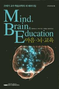 마음 뇌 교육(뇌기반교육총서 1)