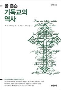 기독교의 역사(양장본 HardCover)