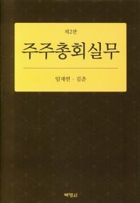 주주총회실무(2판)(양장본 HardCover)