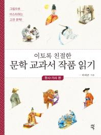 이토록 친절한 문학 교과서 작품 읽기: 한시 가사 편
