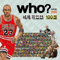 Who? 세계 위인전 시리즈 세트