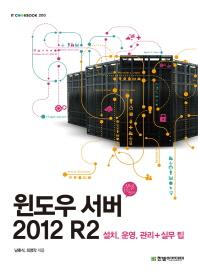 윈도우 서버 2012 R2(IT CookBook 200)