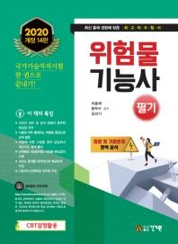 위험물기능사 필기(2020)(개정판 14판)