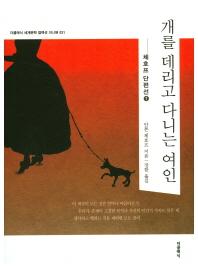 개를 데리고 다니는 여인(미니북)(더클래식 세계문학 컬렉션 미니북 도네이션 31)