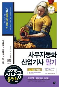 사무자동화산업기사 필기(2018)(8절)(시나공 총정리)