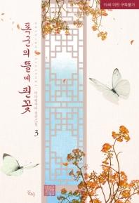 폭군의 뜰에 핀 꽃. 3