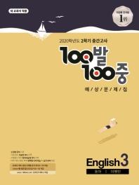 중학 영어 중3-2 중간고사 예상문제집(동아 이병민)(2020)(100발 100중)