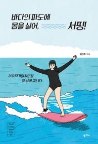 바다의 파도에 몸을 실어  서핑