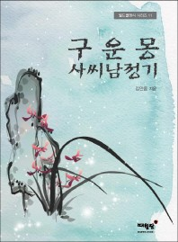 구운몽 사씨남정기(월드클래식 시리즈 11)
