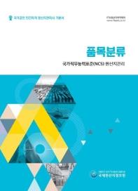 품목분류 국가공인 민간자격 원산지관리사 기본서(2019)(개정판)