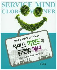 서비스 마인드와 글로벌 매너