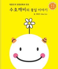 수호깨비의 꽃잎 이야기(대한민국 전통문화로 만든)(양장본 HardCover)