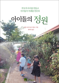 아이들의 정원