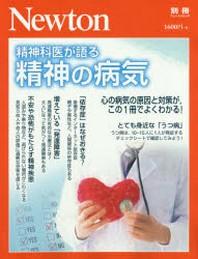 精神科醫が語る精神の病氣 心の病氣の原因と對策が,この1冊でよくわかる!
