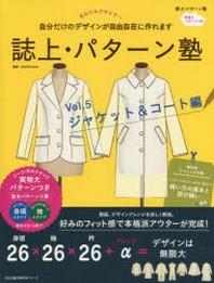 [보유]誌上.パタ-ン塾  VOL.5 ジャケット&コ-ト編