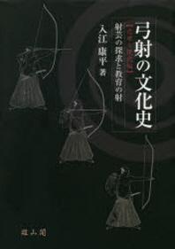 弓射の文化史 近世~現代編
