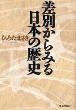 差別からみる日本の歷史