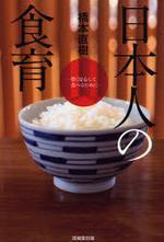 日本人の食育 賢く安心して食べるために