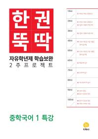 중학 국어1 특강(2020)(한권뚝딱)