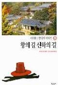 한국사 이야기 10:왕의 길 신하의 길