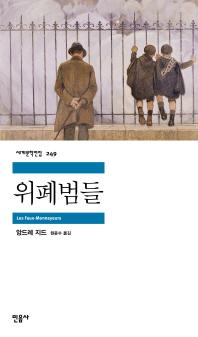 위폐범들(세계문학전집 249)
