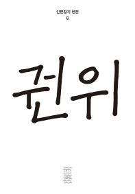 권위(인문잡지 한편 6)(반양장)