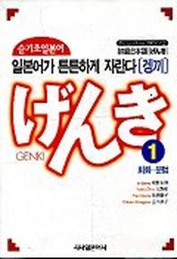 순기초 일본어 겡끼 1:회화.문법(CD1장포함)