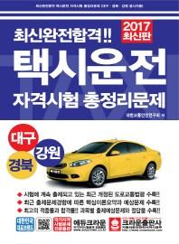 택시운전 자격시험 총정리문제(대구 강원 경북)(2017)(8절)(개정판 4판)