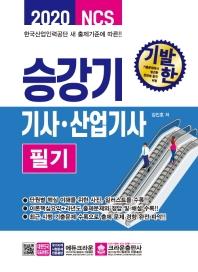 승강기 기사 산업기사 필기(2020)(기발한)